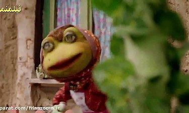 خوانندگی زیبای غزل شاکری در فیلم سینمایی خاله قورباغه
