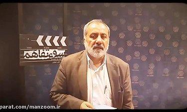 نظر دکتر عماد افروغ در مورد فیلم سینمایی سوتفاهم