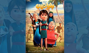 تیزر انیمیشن سینمایی «بنیامین»