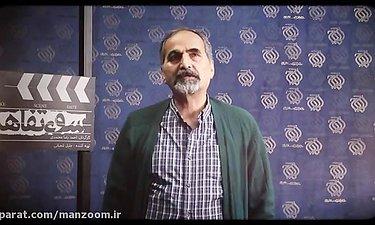 نظر دکتر تقی آزاد ارمکی در مورد فیلم سینمایی سوتفاهم