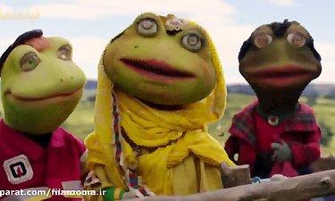 سکانس آواز و رقص هندی خنده دار - فیلم خاله قورباغه