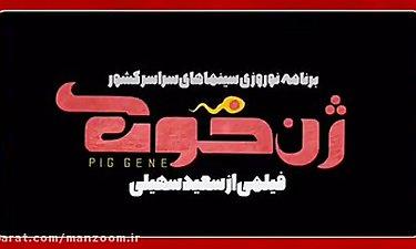 حمله نوروزی سینا مهراد و شریکش را به دبیرستان دخترانه در ژن خوک