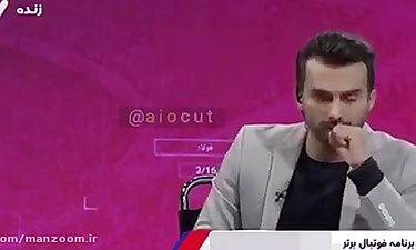سوتی محمدحسین میثاقی در برنامه فوتبال برتر: پرسپولیس صدر جدول است.......