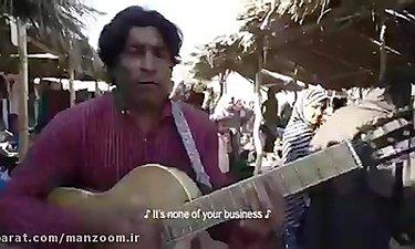 تیزر مستند واکس چه به کارگردانی کامران حیدری