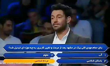 محمد کاظم تارتار برنده 100 میلیونی مسابقه برنده باش