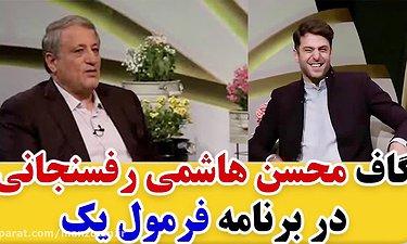 گاف محسن هاشمی رفسنجانی در برنامه زنده فرمول یک