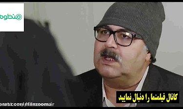 دارو خریدن در ناصر خسرو - سکانس خنده دار سریال هیولا