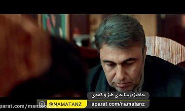سکانس تماشایی سینمایی مصادره