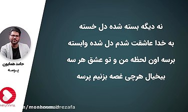 حامد همایون - پرسه