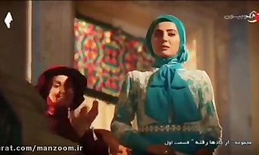 کلیپ بخشی از قسمت اول سریال از یادها رفته با بازی و صدای رضا یزدانی