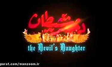 رونمایی از لوگوی فیلم دختر شیطان: ۴ هفته مانده تا اکران