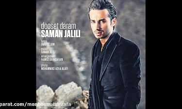 سامان جلیلی - دوست دارم