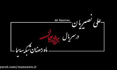 هنرنمایی علی نصیریان در «برادرجان»
