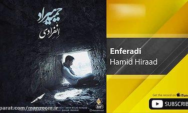 حمید هیراد - انفرادی