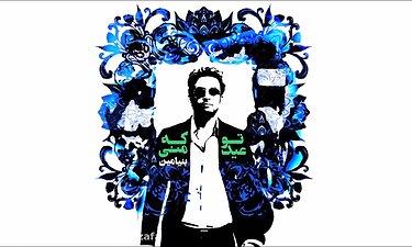 بنیامین بهادری - تو که عید منی