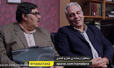 مهران مدیری در قسمت چهارم سریال هیولا