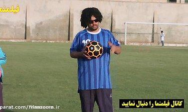 بازی خنده دار علی صادقی در نقش سرمربی فوتبال - فیلم وای آمپول