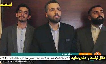 طنز فوق العاده علی صبوری از شهردار تهران و قتل همسرش