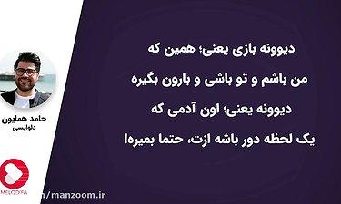 حامد همایون - دلواپس