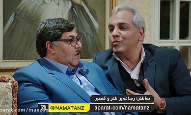 شرکتِ هلو توش با مدیریت مهران مدیری - سکانس خنده دار هیولا