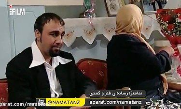 سکانس خواستگاری رفتن رضا عطاران در خانه به دوش