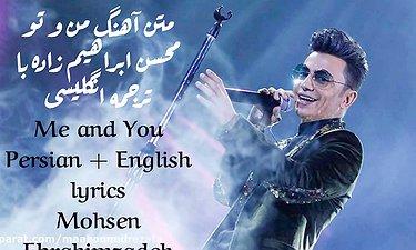 محسن ابراهیم زاده - من و تو(با ترجمه انگلیسی)