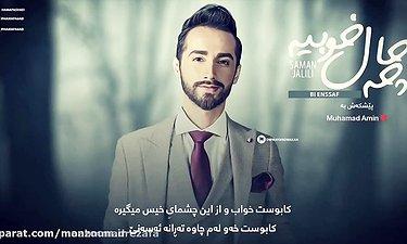 سامان جلیلی - بی انصاف