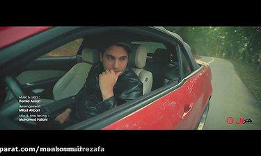 موزیک ویدیو حمید عسگری - باور کن