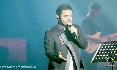 موزیک ویدیو میثم ابراهیمی - یادته(اجرای زنده)