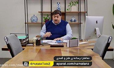 شیوه رفتار مدیریتی در سرسال مهران مدیری - سکانس خنده دار هیولا