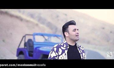 موزیک ویدیو جدید میثم ابراهیمی - جون و دلم