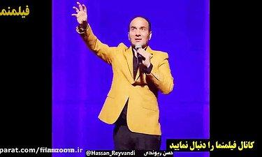 بمب خنده حسن ریوندی 1398