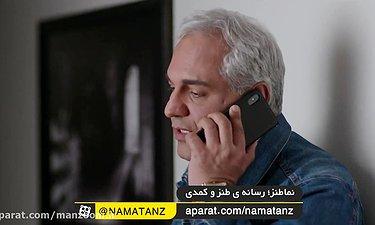 هرز پریدن مهران مدیری در سریال هیولا - سکانس خنده دار هیولا