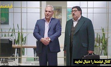 لاو ترکوندن کارمند های ایرانی - سکانس خنده دار سریال هیولا