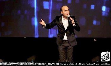 حسن ریوندی - آرایش دخترا و پسرا