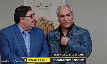مهران مدیری در شرکتی مملو از داف - سکانس خنده دار هیولا