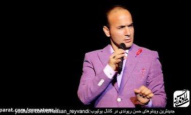 حسن ریوندی -  شوخی با تماشاگران