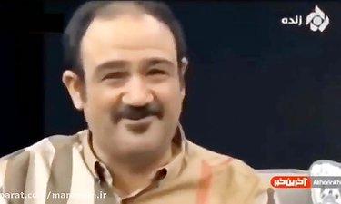 سوتی خنده دار مهران غفوریان در شب یلدا