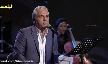 کنسرت مهران مدیری - شاه صنم