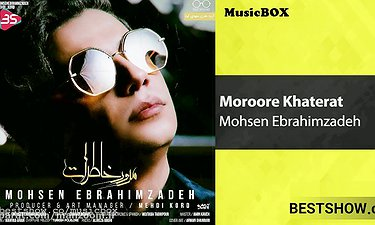 آهنگ جدید محسن ابراهیم زاده - مرور خاطرات