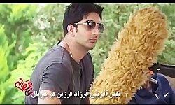 اجرایی متفاوت از فرزاد فرزین این بار در سریال عاشقانه