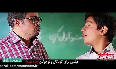تیزر فیلم «پینوکیو، عامو سردار و رئیسعلی»