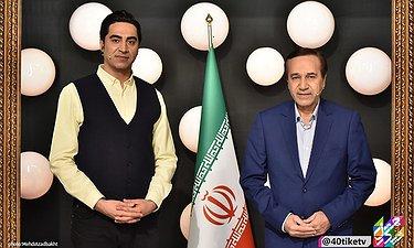 محمد گلریز و رامتین محسنی مهمانان برنامه چهل تیکه