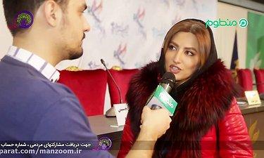گفتگوی اختصاصی منظوم با سمیرا حسینی در جشنواره فجر