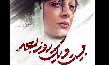 رونمایی از پوسترِ موشن فیلم سینمایی «بیست و یک روز بعد»