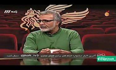 انتقاد برنامه هفت به داوری جشنواره فیلم فجر / اعمال نظرها کاملا سیاسی بود!