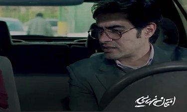 دومین تیزر فیلم «امتحان نهایی» با بازی شهاب حسینی