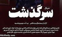 سریال سرگذشت قسمت متولد هفتم آذر