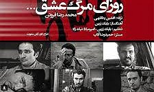 «روزای مرگ عشق» نخستین موزیک ویدیو محمدرضافروتن