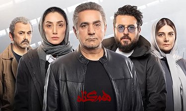 گریم محسن کیایی و هدیه تهرانی در سریال همگناه